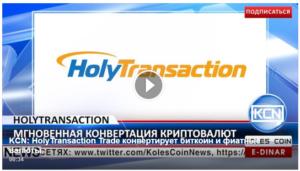 holytransaction_trade